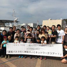 4月度第1例会「黒坂バスで行く神奈川JCネットワークツアー」
