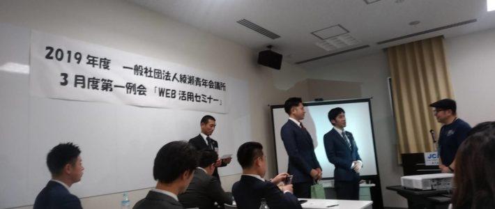 2019年3月度第一例会「WEB活用セミナー」開催のご報告
